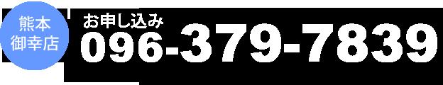 096-379-7839