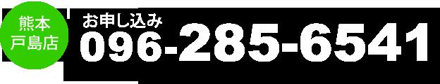 096-285-6541